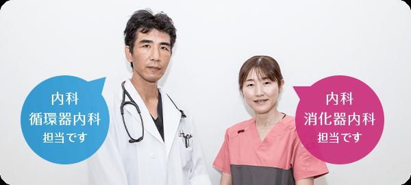 2名の医師による連携医療